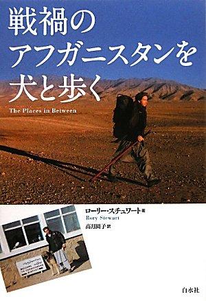 戦禍のアフガニスタンを犬と歩く