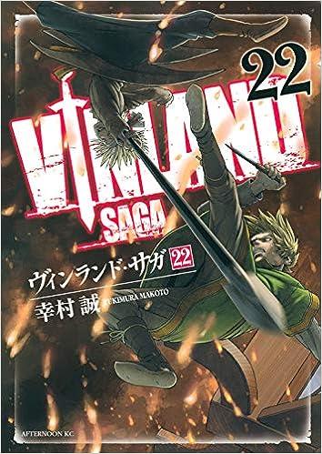 ヴィンランドサガ 第01-22巻 [Vinland Saga vol 01-22]