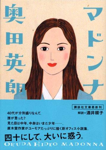 マドンナ (講談社文庫)