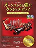ピアノスタイル オーケストラと弾く!クラシック・ピアノ カラオケCDでコンチェルト体験(CD2枚付き)