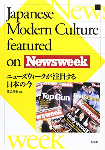 Japanese modern culture featured on News