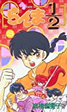 Japanese Shonen Sunday Comics Ranma 1/2 #18 in Japanese (18)