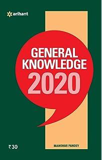 GENERAL KNOWLEDGE BOOK IN GUJARATI  PDF - Download NOW!