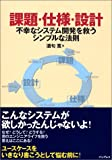 課題・仕様・設計―不幸なシステム開発を救うシンプルな法則(酒匂 寛)