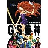 GS美神 1 (少年サンデーコミックス ビジュアルセレクション)