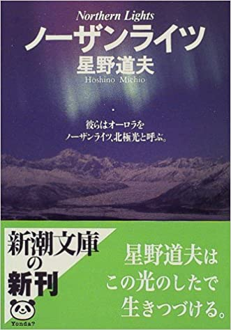 ノーザンライツ (新潮文庫) | 星...