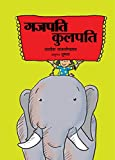 img - for Gajapati Kulapati book / textbook / text book