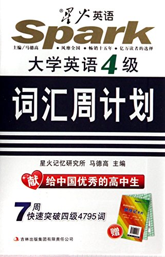 2014.4 weeks planned series (new requirement) CET vocabulary week program (High School Edition)(Chinese Edition)