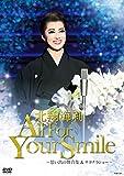 北翔海莉 退団記念DVD 「All For Your Smile」―思い出の舞台集&サヨナラショー―