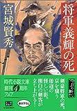 将軍義輝の死 (時代小説文庫)