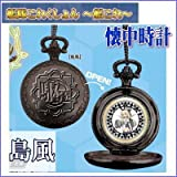 kantai collection pocket watch-island wind ~ kancolle (japan import)