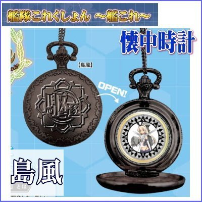 kantai collection pocket watch-island wind ~ kancolle (japan import) by kantai collection