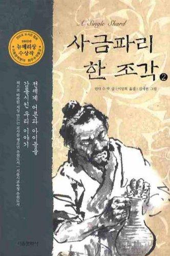 A Single Shard 2 (Korean Edition) pdf epub