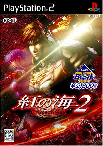 Crimson Sea 2 (Koei the Best) [Japan Import]