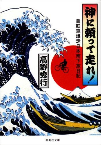 神に頼って走れ!―自転車爆走日本南下旅日記 (集英社文庫)