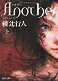 Another (Paperback) Vol. 1 of 2 (English and Japanese Edition)