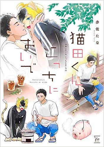 猫田くん こっちにおいで (マージナルコミックス)