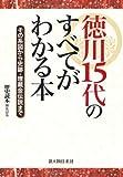 徳川15代のすべてがわかる本