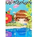 にんじゃりばんばん(初回限定盤)(外付け特典ポスターなし)