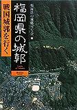 福岡県の城郭―戦国城郭を行く