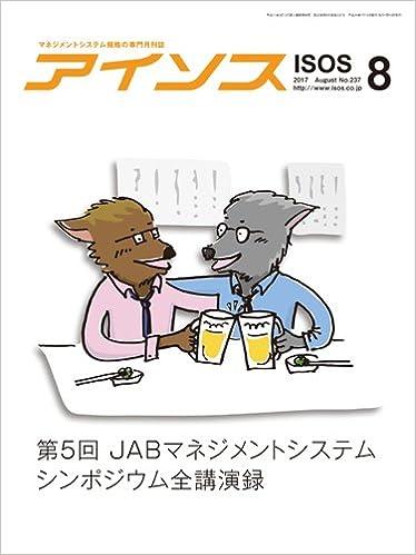 アイソス 237号(2017年08月号) 特集 特集 第5回 JABマネジメントシステムシンポジウム全講演録