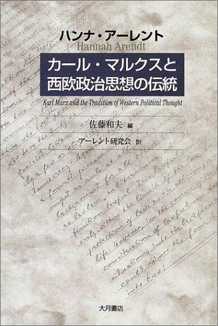 カール・マルクスと西欧政治思想の伝統