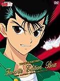 幽☆遊☆白書 Favorite Edition Box [DVD]
