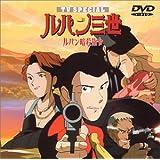 ルパン暗殺指令 ― ルパン三世 TVスペシャル第5弾 [DVD]
