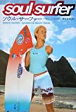 Soul Surfer [Japanese Edition]