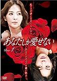 [DVD]あなたしか愛せない DVD-BOX1