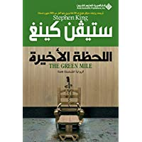 The Green Mile (Arabic Edition)