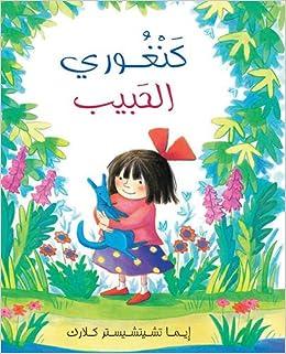 I Love You, Blue Kangaroo / Kanghoori Al Habeeb (Arabic edition