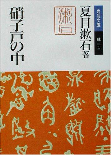 硝子戸の中(うち) (岩波文庫)