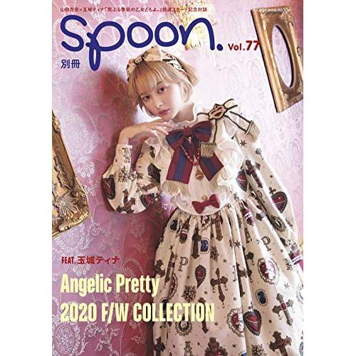 別冊 spoon. Vol.77 表紙画像