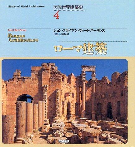 ローマ建築 (図説 世界建築史)