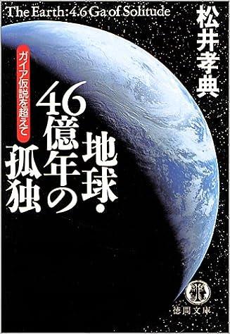 地球・46億年の孤独―ガイア仮説...
