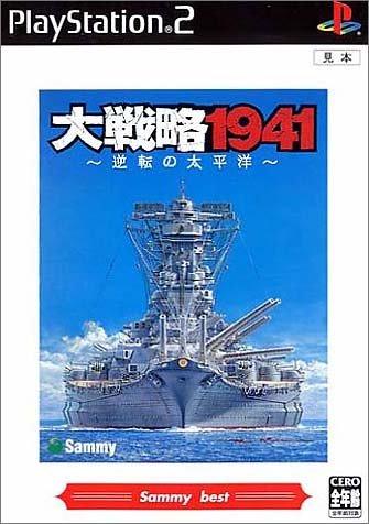 大戦略 1941 ~逆転の太平洋~の商品画像