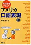 英語学者が選んだアメリカ口語表現