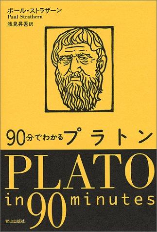 90分でわかるプラトン
