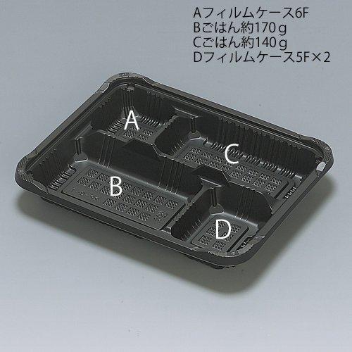 弁当容器(RP-3-1H 黒)フタセット 600枚 B0049SF8NS