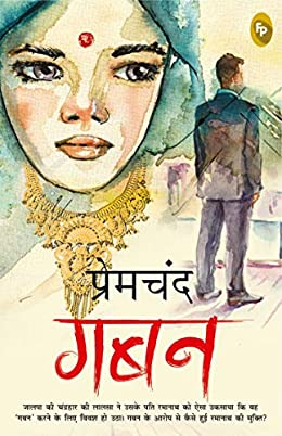 Best Hindi Novels That Everyone Should Read : Gaban