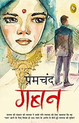All Munshi Premchand Books : Gaban