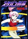 スケバン刑事 (6) (MFコミックス)