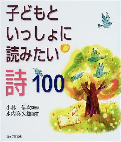 子どもといっしょに読みたい詩100