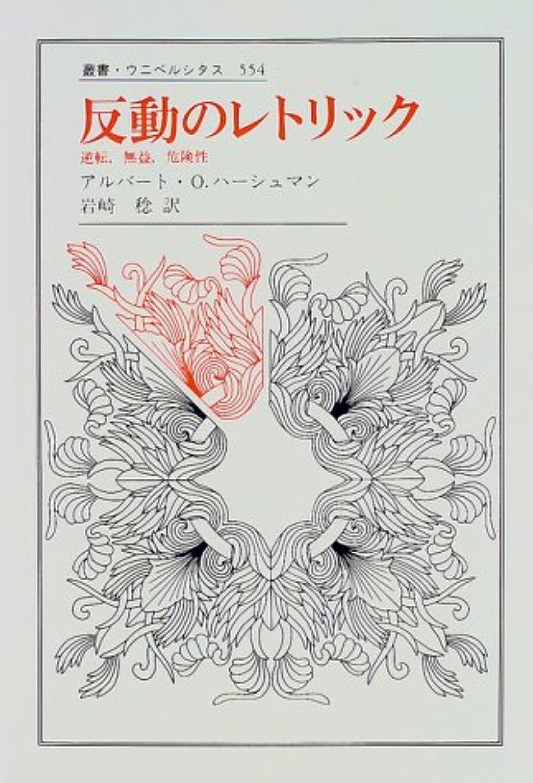 尋ねるパールモチーフ日本共産党 (新潮新書)