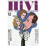 HiVi 2017年12月号 小さい表紙画像