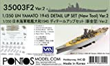 ijn yamato model - Pontos Model 1/350 IJN Yamato Detail Up Set (New Tool) Ver.2 #35003F2