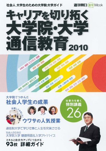 2010 graduate, universities and distance learning open up career - Graduate School University guide for social college students (Weekly Asahi college MOOK) (2009) ISBN: 4022745371 [Japanese Import]