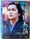 2010 Japanese Drama: Ryoma Den Season 1+2 (Episodes 1- 48) (2 Boxset 6 Discs) w/ Average English Subtitle