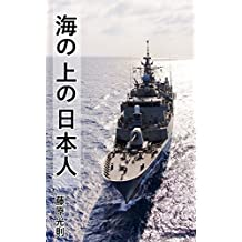 Japanese on the sea (Japanese Edition)